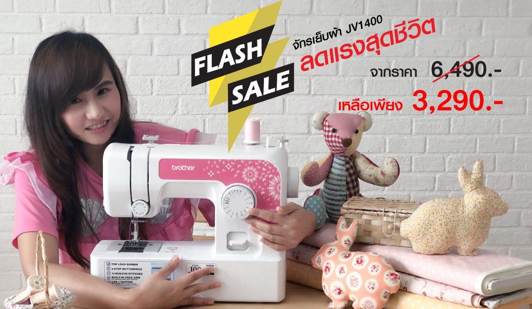 Flash Sale !! ถูกสุดๆ จักรเย็บผ้าแบรนด์ญี่ปุ่น brother JV1400