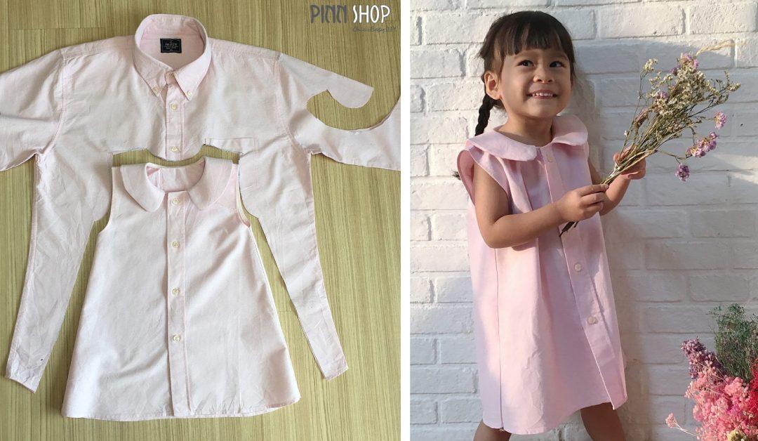 เสื้อผ้าเด็ก ตัดเย็บได้ง่ายๆ จากเสื้อผ้าพ่อแม่