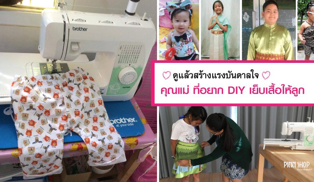 ความภูมิใจของแม่ เย็บเสื้อผ้าให้ลูกใส่เอง สุขใจมากกว่าซื้อ