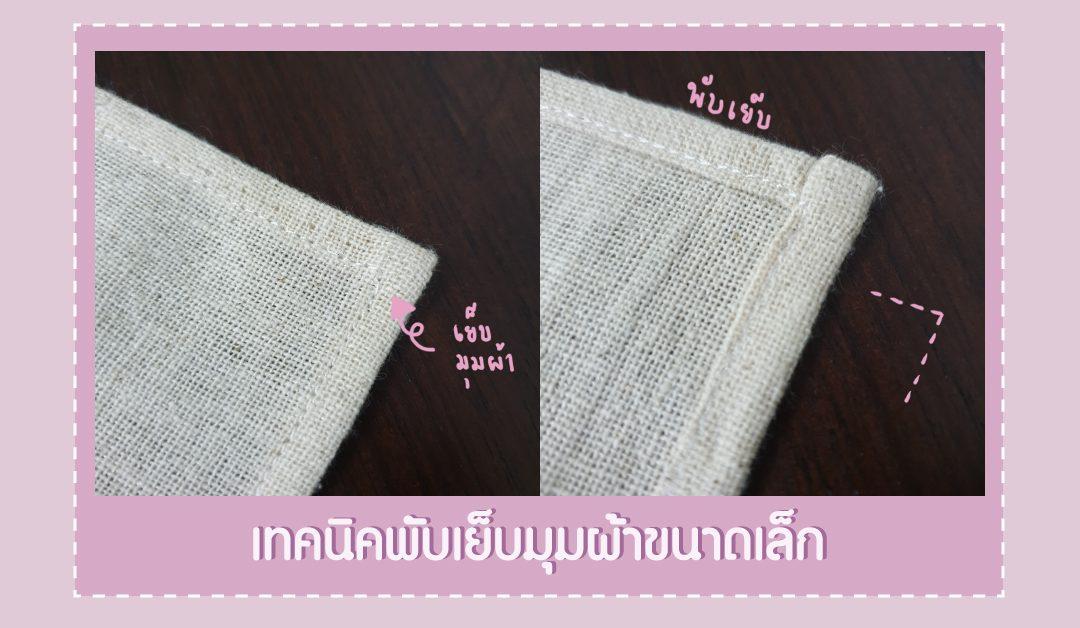เทคนิคพับเย็บมุมผ้าขนาดเล็ก ให้สวย เนี๊ยบ