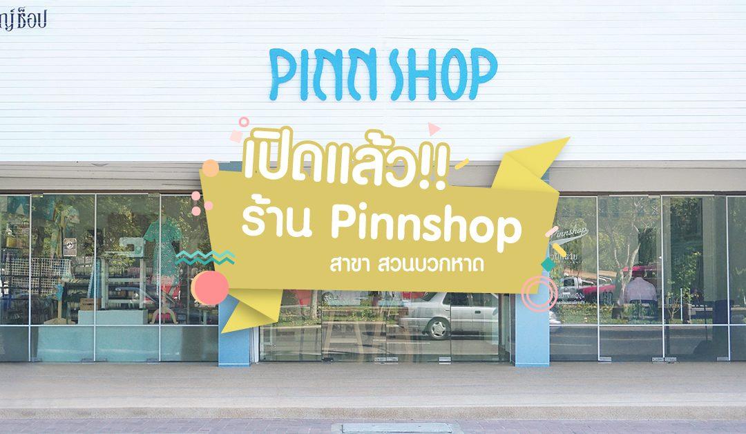 เปิดแล้ว!! ร้าน Pinnshop สาขา สวนบวกหาด