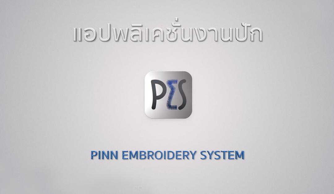 โปรแกรม PES4.0