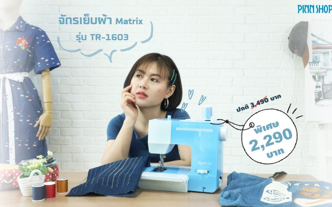 จักรเย็บผ้า Matrix รุ่น TR-1603
