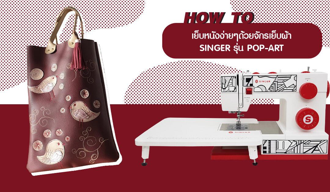 [How to] งานเย็บหนังง่ายๆ ด้วยจักรเย็บผ้าSINGER CP6335M