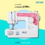 จักร brother - JV-1400