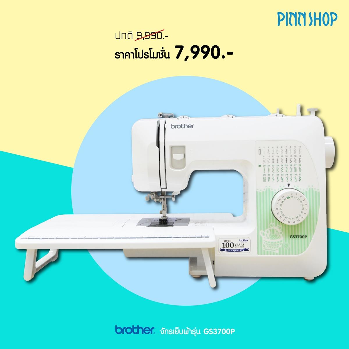 จักร brother - GS-3700P