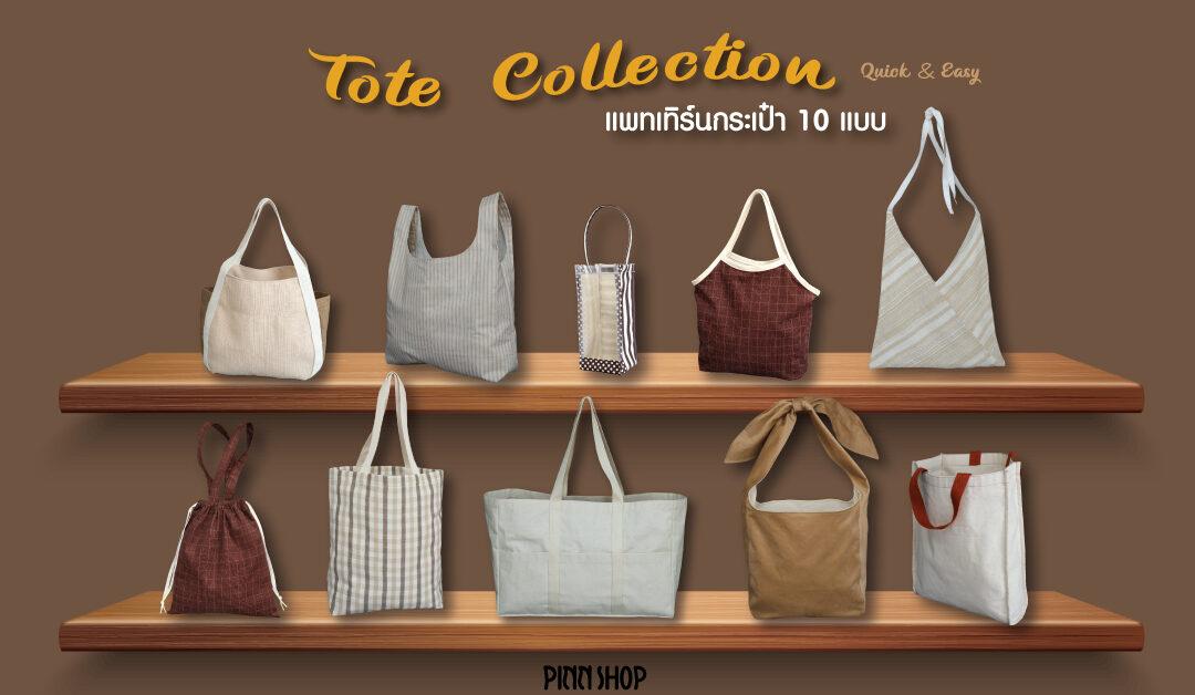 แพทเทิร์นกระเป๋า 10 แบบ Tote Collection 101