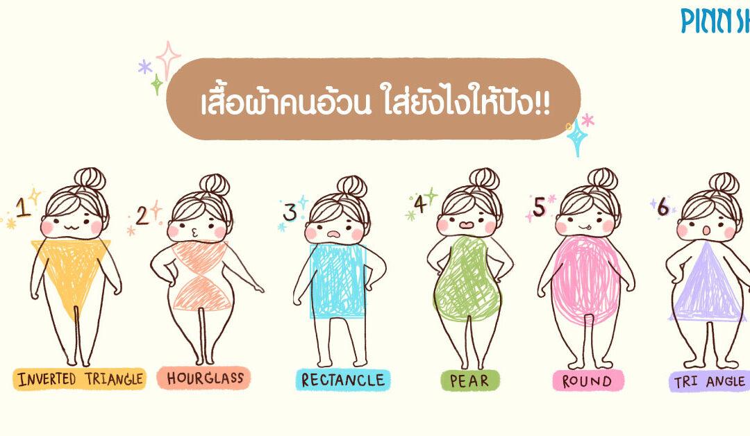 เสื้อผ้าคนอ้วน ใส่ยังไงให้ปัง!!