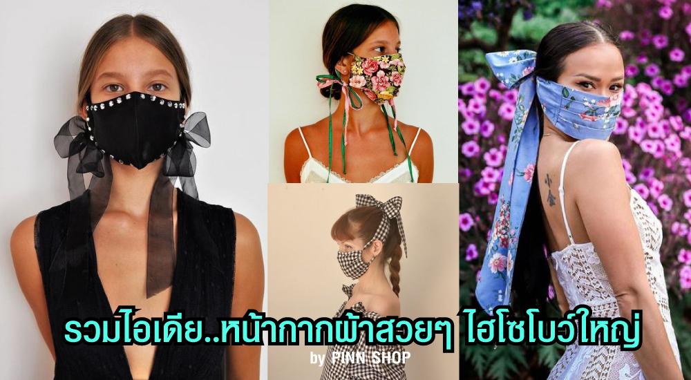 รวมไอเดีย หน้ากากผ้าสวยๆ มีสายคล้องไฮโซโบว์ใหญ่