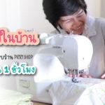 จักรเย็บผ้าไฟฟ้า pinn shop