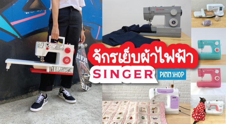 จักรเย็บผ้าไฟฟ้า singer