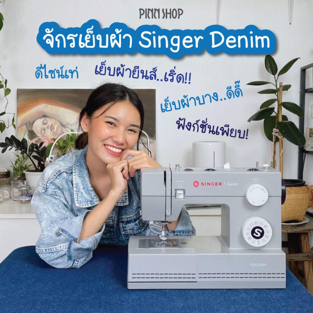 จักรเย็บผ้า-singer-denim