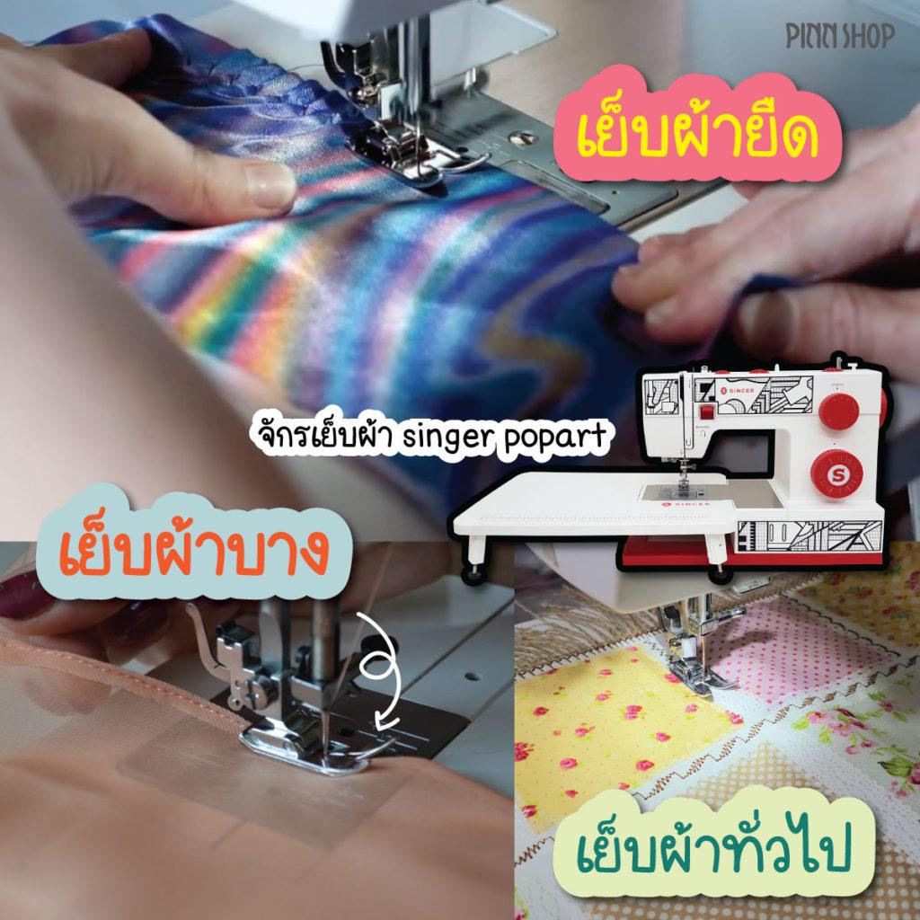 จักรเย็บผ้า-singer-popart-เย็บผ้ายืด