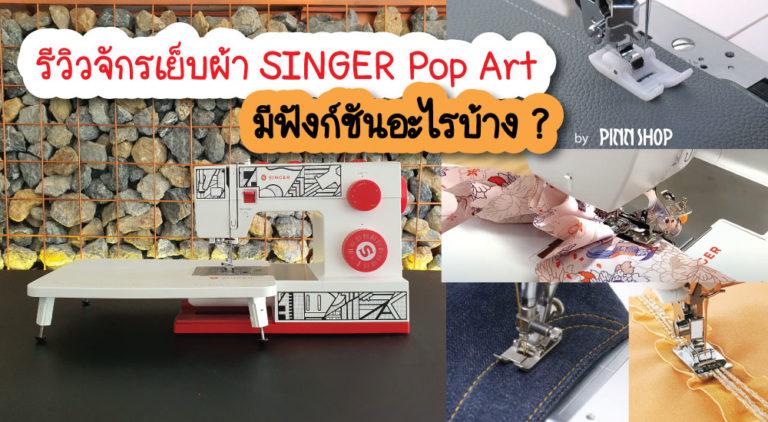 จักรเย็บผ้าซิงเกอร์-singer-pop-art