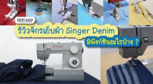 รีวิว-จักรเย็บผ้า-singer-denim