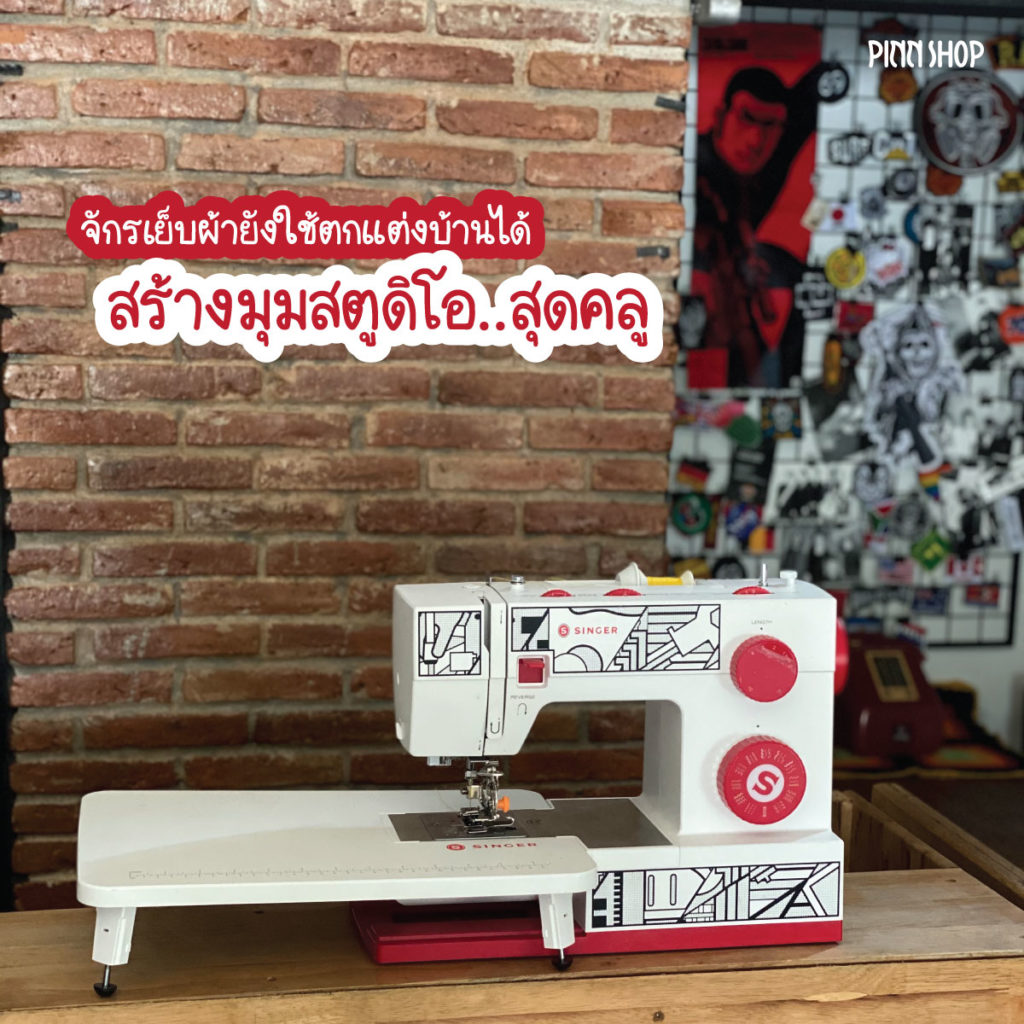 จักรเย็บผ้าซิงเกอร์ singer pop art