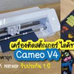 cameo-v4-ราคา